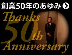 創業50周年のあゆみ